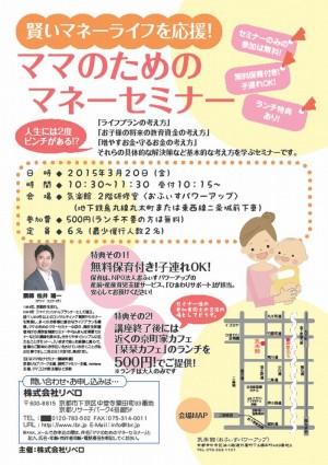 ママのためのマネーセミナー3月20日開催