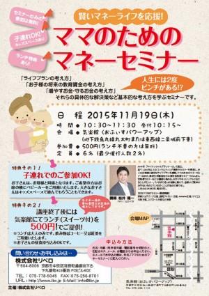 ママのためのマネーセミナー11月19日に開催