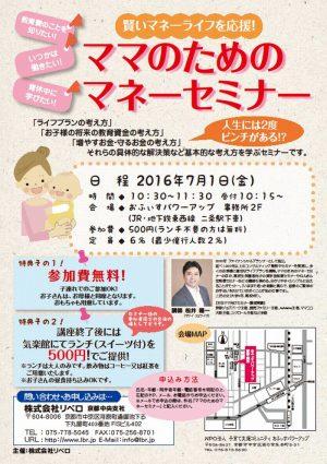 7月1日ママのためのマネーセミナーを開催